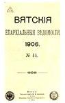 Вятские епархиальные ведомости. 1906. №44 (офиц.).pdf