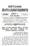Вятские епархиальные ведомости. 1907. №25 (неофиц.).pdf