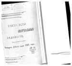 Вятские епархиальные ведомости. 1915. №30.pdf
