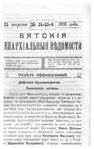Вятские епархиальные ведомости. 1916. №34-35 (офиц.).pdf