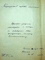 ГАКО 1248-1-742. 1860 год. Протоколы заседаний магистрата о пожаре на пивоваренном заводе помещика Вильгипольского.pdf