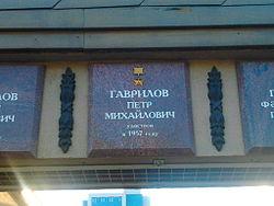Гаврилов Сражается Крепость