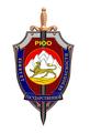 Геральдический знак - эмблема КГБ Республики Южной Осетии.png