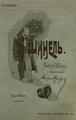 Гоголь Н.В. Шинель. (1903).pdf