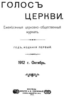 Голос церкви. 1912. Октябрь. — Титульный лист.png