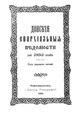 Донские епархиальные ведомости. 1893. №01-12.pdf