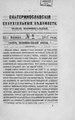 Екатеринославские епархиальные ведомости Отдел неофициальный N 2 (15 января 1877 г).pdf