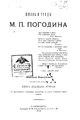 Жизнь и труды М. П. Погодина Книга 22 1910 -rsl01003441768-.pdf