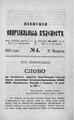 Киевские епархиальные ведомости. 1892. №04. Часть неофиц.pdf