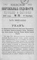 Киевские епархиальные ведомости. 1899. №20. Часть офиц.pdf