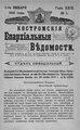 Костромские епархиальные ведомости. 1915. №01.pdf