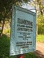 Малієвецький парк, охоронна табличка.jpg