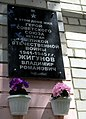 Мемориальная доска Владимиру Жигунову в Воронеже.jpg