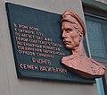Меморіальна дошка на будинку, в якому жив С. В. Руднєв 59-238-0115.jpg