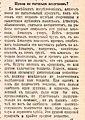 Можно ли питаться алкоголем.Научныя новости Н.Слово6 1910 Пестрядь с.149.jpg