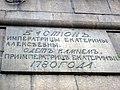Нарышкин бастион, Петропавловская крепость, Санкт-Петербург 5.jpg