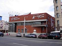 Национальный молодёжный театр (Уфа).jpg