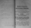 Нижегородские епархиальные ведомости. 1892. №15.pdf