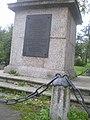Обелиск в память народного ополчения во время русско-шведской войны в 1788—1790 гг.2.jpg