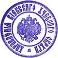 Оттиск печати Управление Киевского учебного округа.jpg