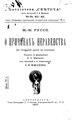 О причинах неравенства (Руссо, Н. С. Южаков, С. Н. Южаков, 1907).pdf