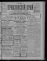 Приазовский край 1893 -080-109 (апрель).pdf