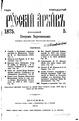 Русский архив 1875 5 8.pdf