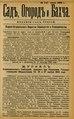 Сад Огород и Бахча 1909 №7.pdf