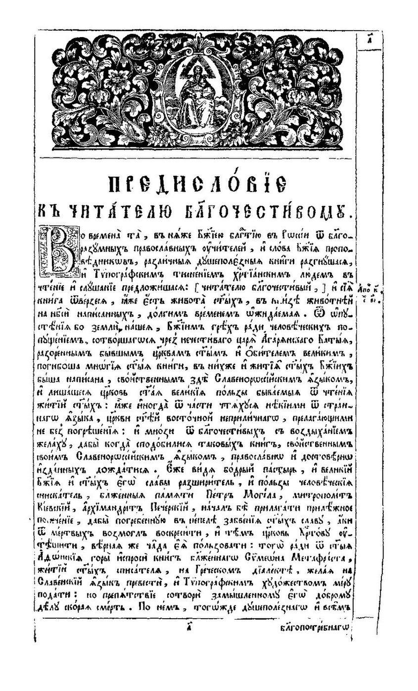 Жития святых димитрия ростовского скачать pdf