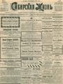 Сибирская жизнь. 1901. №035.pdf