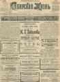 Сибирская жизнь. 1903. №184.pdf