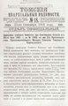 Томские епархиальные ведомости. 1901. №18.pdf