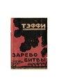 Тэффи Зарево битвы 1915.pdf
