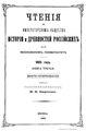 Чтения в Императорском Обществе Истории и Древностей Российских. 1905. Кн. 3.pdf