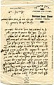 מכתב שבחים של יצחק בלאזר לרב יעקב אשר הלוי גרייבסקי.jpg