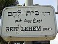 שלט דרך בית לחם (3778014734).jpg