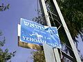 שלט רחוב יהואש מלך יהודה (4410322033).jpg