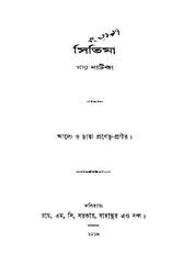 LITERATURE, bengali (1916)