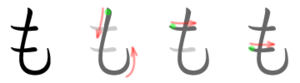 Mo (kana) - Stroke order in writing も