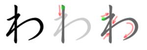 Wa (kana) - Stroke order in writing わ