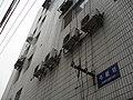 南京弓箭坊 - panoramio (2).jpg