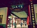 南京总统府大堂.jpg