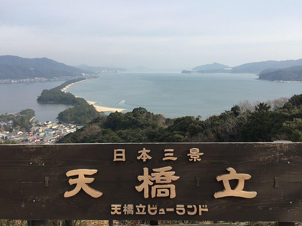 天橋立ビューランド - panoramio (19)