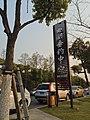 宜兴市云湖垂钓中心 - panoramio.jpg