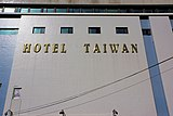 台湾大飯店