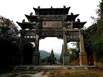 Wudang Mountains - Image: 武当山玄武门