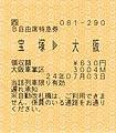 特急こうのとり4号車内発行 B自由席特急券(遅れ承知) 宝塚⇒大阪.JPG