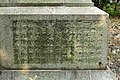 粵軍第一師諸先烈紀念碑基座右側被鑿除的碑文.jpg