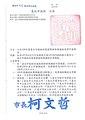 臺北市南港區公所公告欄 府都新字第10830001391號公告 20190219.pdf