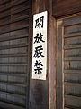 開放厳禁 (6706817257).jpg